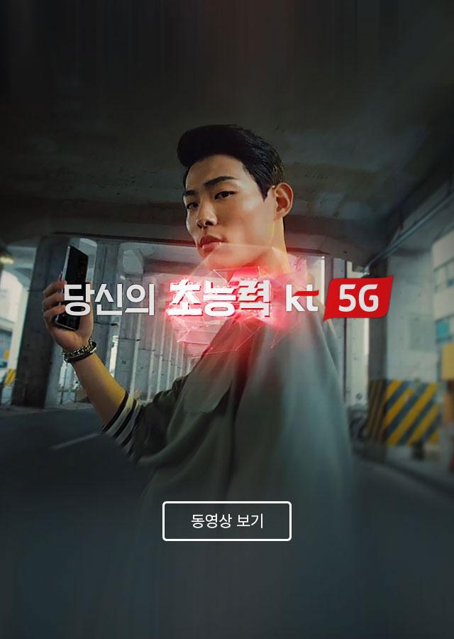 당신의 초능력 kt 5G